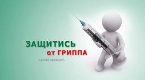 Эффективна ли прививка от гриппа?